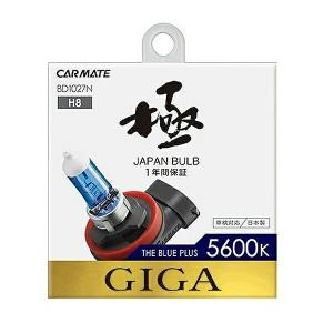 カーメイト GIGA ザ・ブループラス 5600K H8 #BD1027N 2個入り CAR MATE 送料無料 カー用品