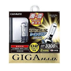 カーメイト CAR MATE GIGA デュアルクス レインクリア D2R/Sバーナー #GXB235 2個入り 送料無料 カー用品