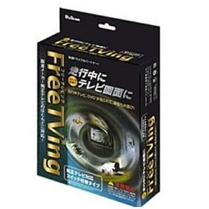 フジ電気工業 FUJI‐DENKI Bullcon フリーテレビング スイッチ切り替えタイプ #MS‐152N 送料無料 カー用品