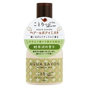 【アクアシャボン 香水】アクアシャボン ヘアー&ボディミスト 軽井沢の香り 100ml AQUA SAVON  送料無料