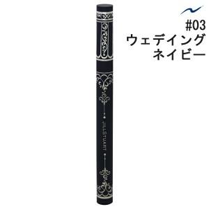 送料無料 【ジルスチュアート】キトゥンアイズ ライナー #03 ウェデイングネイビー 0.4ml JILLSTUART 化粧品