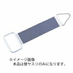 滝澤製作所 とげるんです #1200 仕上用 替ヤスリ (10枚入) TAKIZAWA SEISAKUSHO 送料無料 18%OFF キッチン用品