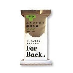 【ペリカン石鹸 薬用石鹸 ForBack】ペリカン石鹸 PELICANSOAP 薬用石鹸 ForBack 135g 化粧品 コスメ