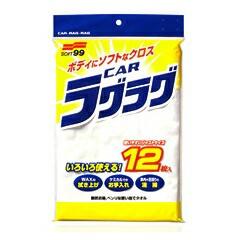 【車 洗車用 クロス】ソフト99 SOFT99 ニューカーラグラグ 12枚入り カー用品