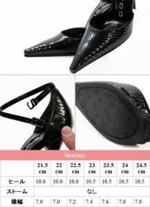 パンプス パイソン ハイヒール COMEX ピンヒール セパレーツ ポインテッドトゥ ブラックヘビ コメックス靴 (5258)送料無料