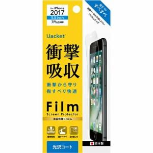 □ iPhone8 Plus iPhone7 Plus (5.5インチ) 専用 液晶保護フィルム 衝撃吸収 光沢 PG-17LSF15[レビューを書いてメール便送料無料]