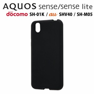 ☆ AQUOS sense/AQUOS sense lite専用 シリコンケース ブラック RT-AQSEC1/B[レビューを書いてメール便送料無料]
