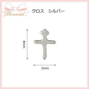 スタッズ 十字架 ネイルパーツ アート メタル @BONNAILスタッズ S61クロス シルバー _208121