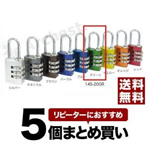 【送料無料】《 セット販売:5個 》ナンバー可変式南京符号錠 145シリーズ(グリーン) [145-20GR] - アバス(ABUS)