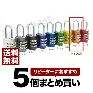 【送料無料】《 セット販売:5個 》ナンバー可変式南京符号錠 145シリーズ(オレンジ)[145-20OR] - アバス(ABUS)