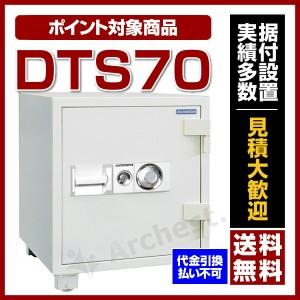 【送料無料】ダイヤセーフ [DTS70]-耐火金庫 ダイヤル式(業務用)