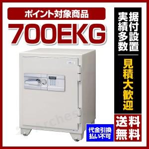 【送料無料】耐火金庫 700シリーズ テンキー式 [ 700EKG ] - エーコー(EIKO)