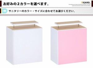 サニタリーラック【Figaro】幅45cm上置き【組立品】 [03]