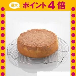 ケーキクーラー 丸型 27cm [01]