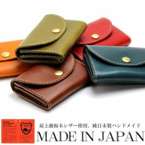 【日本製】 最上級栃木レザー使用 財布 ミニウォレット ミニ財布 純日本ハンドメイド メンズ レディース japan-3000