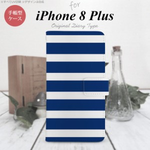 手帳型 ケース  スマホ カバー iPhone8Plus アイフォン ボーダー(B) 青×白 nk-004s-ip8p-dr796