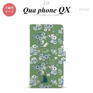 KYV42 QUA Phone QX 手帳型 スマホ ケース カバー 猫と花 緑 nk-004s-kyv42-dr1724