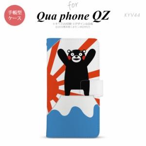 KYV44 Qua phone QZ 手帳型 スマホ ケース カバー 富士山A nk-004s-kyv44-drkm34