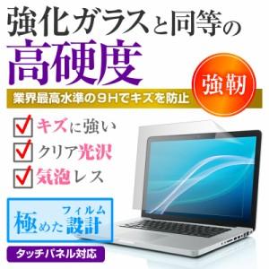 メール便送料無料/マウスコンピューター NEXTGEAR-NOTE i5540 シリーズ[15.6インチ] 強化ガラス同等 高硬度9H 液晶保護フィルム と キー