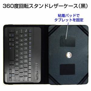 メール便送料無料/Huawei dtab Compact d-01J docomo[8.4インチ]機種で使える Bluetooth キーボード付き レザーケース 黒 と 液晶保護フ
