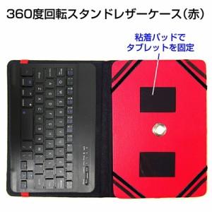 メール便送料無料/Huawei MediaPad T1 8.0[8インチ]機種で使える Bluetooth キーボード付き レザーケース 赤 と 液晶保護フィルム クリア