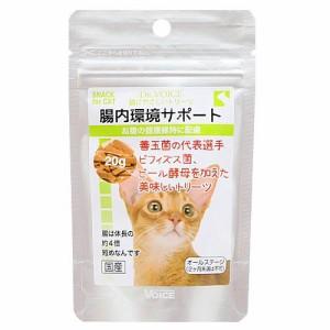 ドクターヴォイス 猫にやさしいトリーツ 腸内環境サポート 20g