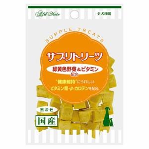 アドメイト サプリトリーツ 緑黄色野菜&ビタミン配合 30g 国産