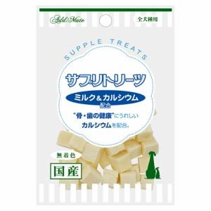 アドメイト サプリトリーツ ミルク&カルシウム配合 30g 国産