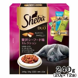 シーバデュオ 贅沢シーフード味 セレクション 240g (20g×12袋) キャットフード(ドライフード)