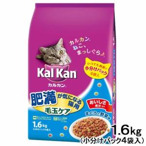 カルカン ドライ 肥満が気になる猫用 毛玉ケア まぐろと野菜味 1.6kg (小分けパック4袋入) キャットフード(ドライ)