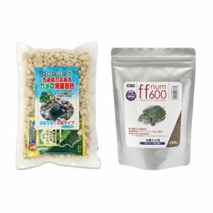 ffnum600水棲カメ用ペレット(浮上性)250g+タートル消臭サンド1Lセット