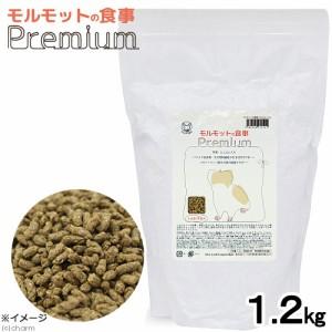 国産モルモットの食事プレミアム1.2kg モルモットの食事ナチュラルブレンド600gセット