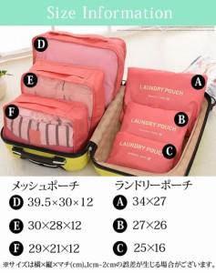 《旅行に便利★トラベルポーチセット》トラベルポーチ 6点セット バッグインバッグ トラベル 6点セット スーツケース 衣類 海外
