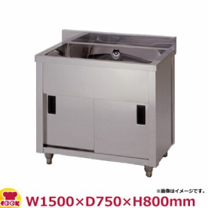 東製作所 一槽キャビネットシンク AP1-1500Y W1500×D750×H800(送料無料、代引不可)