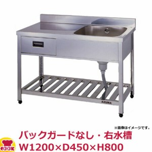 東製作所 引出し付一槽水切シンク KPOMC1-1200R バックガードなし 右水槽 W1200×D450×H800(送料・決済手数料無料、代引不可)