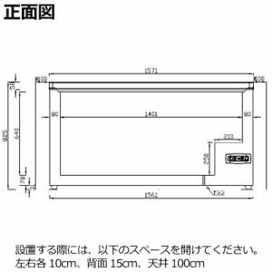ダイレイ 超低温冷凍ショーケース HFG-400D(-50℃) 368L(送料無料、代引不可)