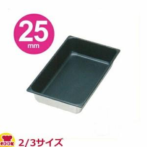 スギコ(SUGICO)18-8テフロン加工ホテルパン 2/3サイズ×25mm SH-1831T(代引不可)