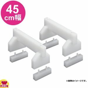 住友 まな板脚(2ヶ1組)A4520 45×H20cm 高さ調整付(送料・決済手数料無料、代引不可)