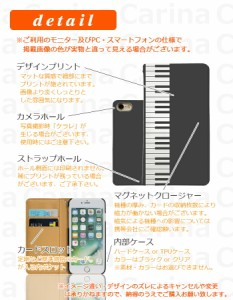 【 スマホケース 507SH 】ワイモバイル アンドロイド ワン Android One 507SH 手帳型スマホケース ピアノ bn035 横開き (ワイモバイル An