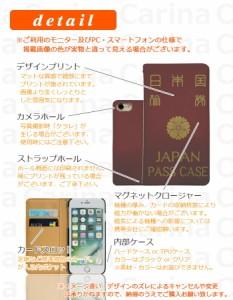 メール便送料無料 ドコモ モノ MONO MO-01J 手帳型スマホケース 【 パスポート 】 bn215 横開き (ドコモ MONO MO-01J モノ)