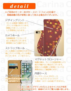 メール便送料無料 ドコモ モノ MONO MO-01J 手帳型スマホケース 【 もみじ 】 bn248 横開き (ドコモ MONO MO-01J モノ)