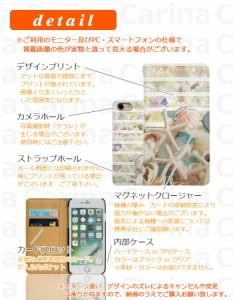 【 スマホケース 507SH 】ワイモバイル アンドロイド ワン Android One 507SH 手帳型スマホケース マリン bn326 横開き (ワイモバイル An