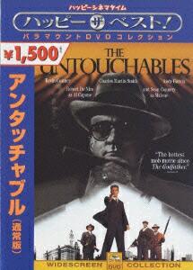 【中古】【DVD】アンタッチャブル(通常版)/洋画 PHNA-102900
