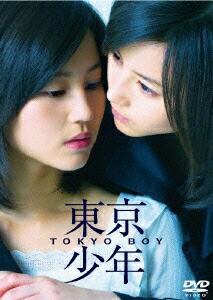 【中古】【DVD】東京少年(デラックス版)/邦画 TCED-0335