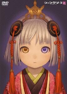 【中古】【DVD】シャングリ・ラ 限定版 第2巻/アニメーション KABA-5702