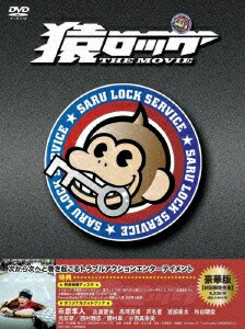 【中古】【DVD】猿ロック THE MOVIE 豪華版/邦画 SDP-1024/5