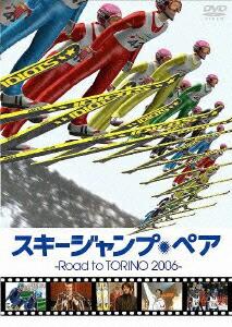 【中古】【DVD】スキージャンプ・ペア〜Road to TORINO 2006〜/邦画 TDV-16061D