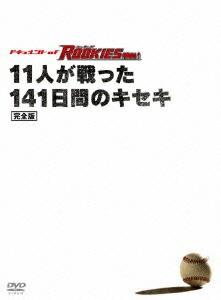 【中古】【DVD】ドキュメント of ROOKIES<完全版>〜11人が戦った141日間のキセキ、そして・・・/ドラマ TCED-379