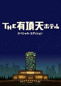 【中古】【DVD】THE有頂天ホテル スペシャル・エディション/邦画 TDV-16175D