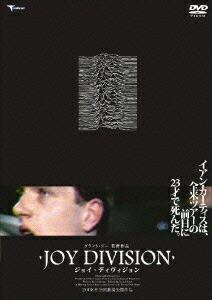【中古】【DVD】JOY DIVISION デラックス・エディション/洋画 TMSS-113